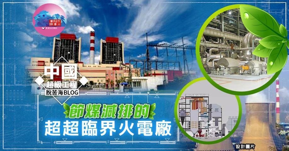 国家大工程(13):节煤减排的超超临界火电厂│脫苦海