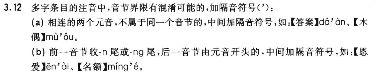 �y-�Z�ޗ��s�出要求_翻盖fāngài与妨碍fáng'ài——换个角度看隔音符号的用法-知乎
