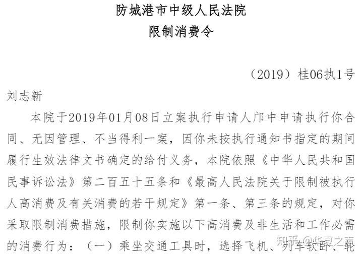 """最低执行标的2222元!广西防城港市一政协常委被列为""""老赖"""""""