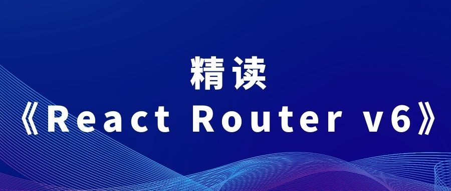 精读《React Router v6》