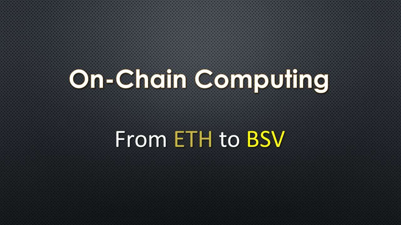 链上运算:从 ETH 到 BSV